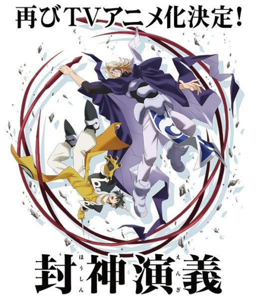 出典画像:TVアニメ「封神演義」公式Twitterより。