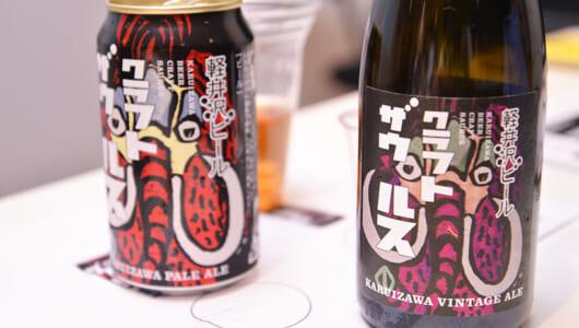 軽井沢に行ったら絶対に飲むべき「クラフトビール」を発見! それが「よなよなエール」のヤッホーの新作だ