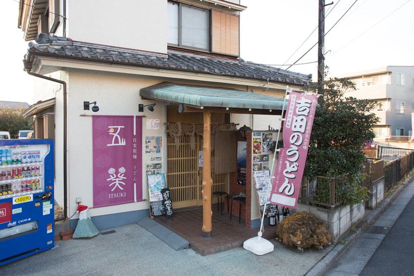 ↑吉田うどんは家に客を呼んで食べさせるスタイル。「五葵」もあえて駅から遠い住宅街に店を構えた