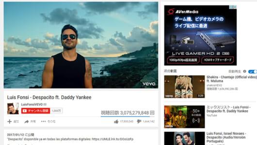 公開7か月で30億回再生された動画とは? YouTubeの動画再生回数ランキング首位が入れ替わる!