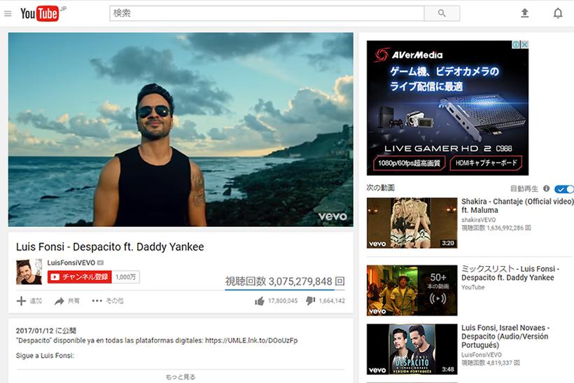 出典画像:YouTube「Luis Fonsi - Despacito ft. Daddy Yankee」より。