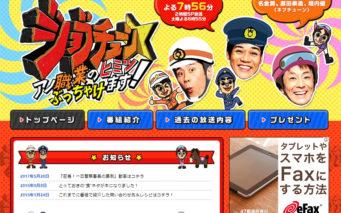出典画像:TBS「ジョブチューン ~アノ職業のヒミツぶっちゃけます!」公式サイトより。