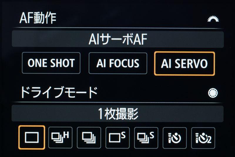 ↑キヤノンの場合、コンティニュアスAFは「AIサーボAF」と呼ぶ。ほかのメーカーとは名前は違うが、ピントを合わせ続ける動作は同じである