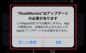 【iPhone】愛用アプリが使えなくなる? 今秋までに「32bitアプリ」の有無を確認すべし!