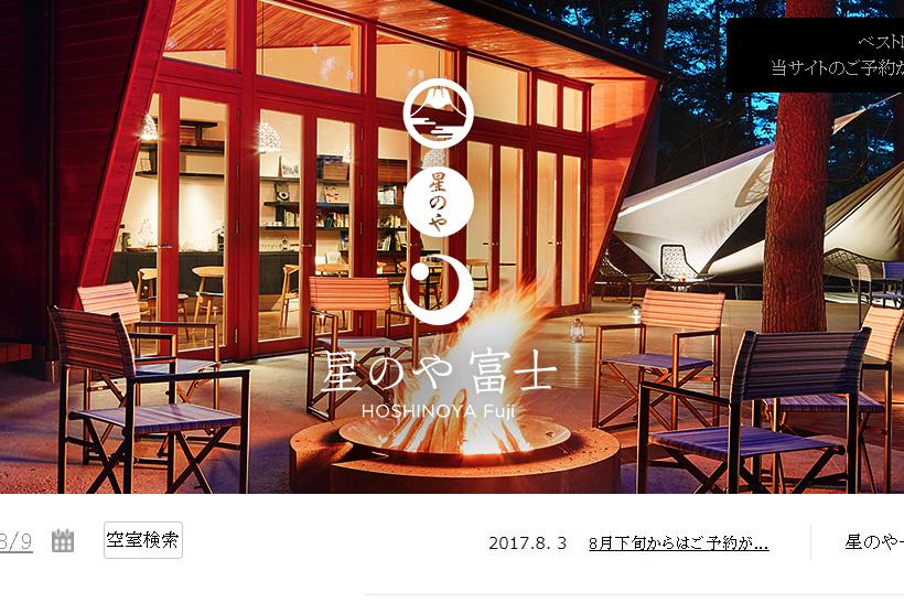 出典画像:「星のや 富士」公式サイトより。