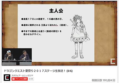 出典画像:YouTube「ドラゴンクエスト夏祭り2017ステージ生放送!(8/6)」より。