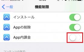 【iPhone】「熱中しすぎて、つい……」の無駄遣いを防ぐ! アプリ内課金を制限する便利ワザ