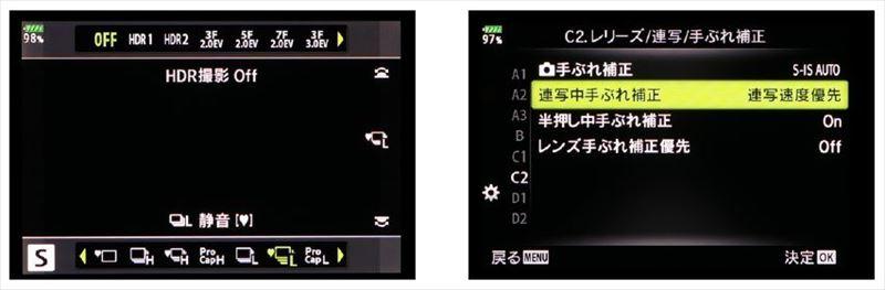 ↑(左)E-M1マークⅡのドライブモードは「静音連写L」を選択。電子シャッターによってAF/AE追従で18コマ/秒で撮影できる。(右)E-M1マークⅡは、AF設定を細かくカスタマイズできることも特徴だ。その設定のひとつ「連写中手ぶれ補正」は、連写速度優先を選択して撮影を行った