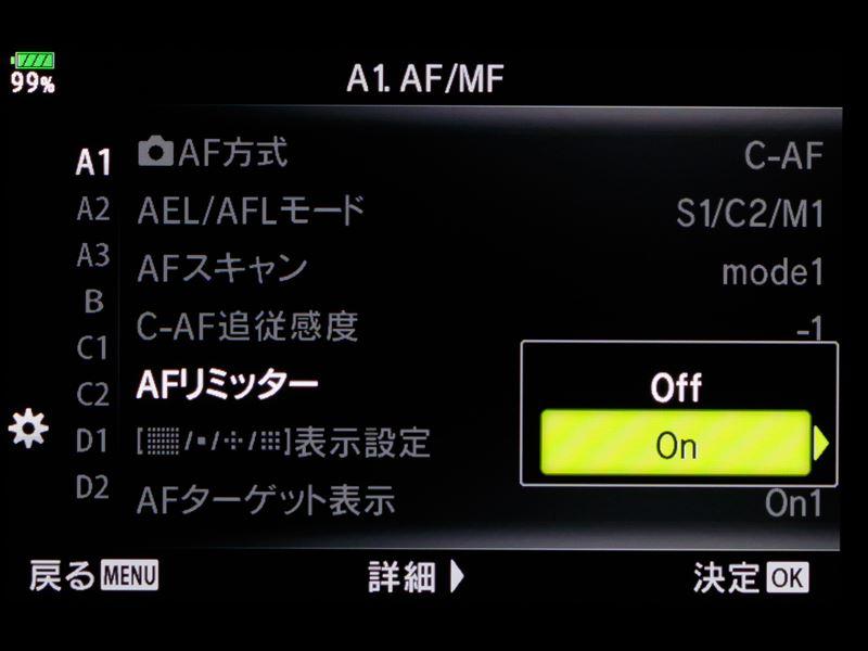 ↑AFリミッターでは、AFが作動する撮影距離に制限を加えることで、よりスピーディにピントを合わせられる。おおまかな撮影距離が決まっている場合に役立つ機能だ