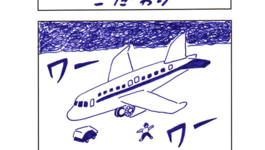 連載漫画「あおむろちゃん リターンズ」Vol.10「こだわり」