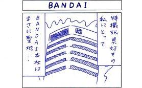 連載漫画「あおむろちゃん リターンズ」Vol.11「BANDAI」