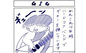 連載漫画「あおむろちゃん リターンズ」Vol.12「GIG」