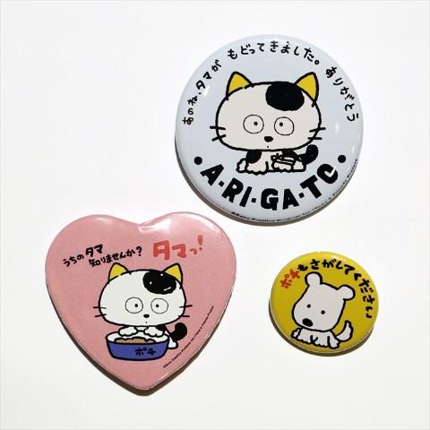 ↑「うちのタマ知りませんか?」缶バッジ+ポストカードSET 1566 円