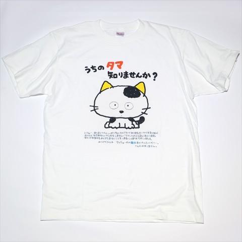 ↑「うちのタマ知りませんか?」Tシャツ 3240円