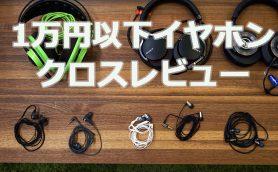 いつものスマホが別次元の音に! プロが聴いて選んだ1万円以内で買える高音質イヤホン