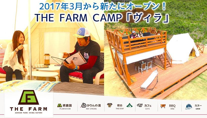 出典画像:「THE FARM」公式サイトより