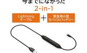 まさかのスマホ電池切れを回避! 緊急用バッテリーを内蔵したLightningケーブル「Tsuchino-cord」