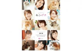 カンテレが開局以来初の女子アナカレンダーを制作! 女子アナ7人がネコとコラボ