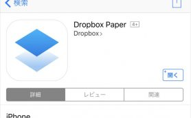 Dropboxの新アプリ「Paper」って何? 共同作業がよりスムーズに!
