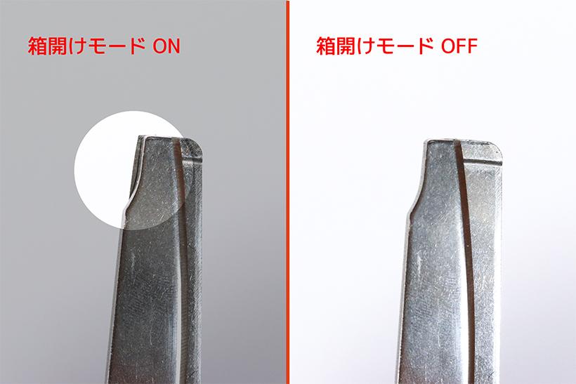 ↑刃先のアップ。箱開けモードでも、刃の露出はほんのわずかで危なくない