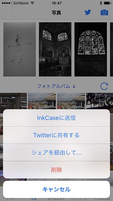 ↑トリミングした写真が画面上段で確認できる。転送したい写真を選んで送信する