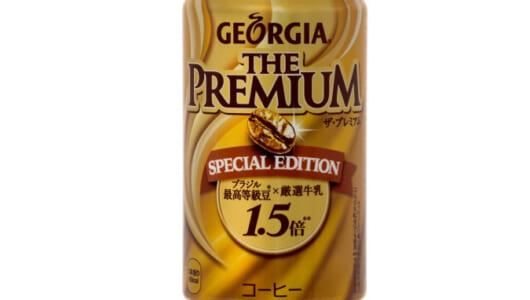 ブランド史上最高にリッチな味わい「ジョージア ザ・プレミアム スペシャルエディション」が豪華イベントを実施