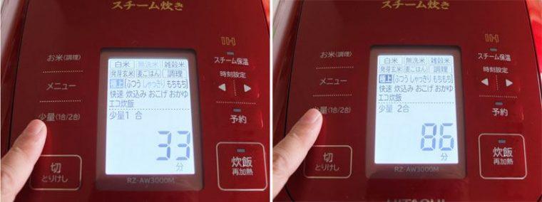 ↑日立RZ-AW3000Mに搭載の「少量」ボタン。1回押すと「1合モード」、2回押すと「2合モード」で炊飯してくれます