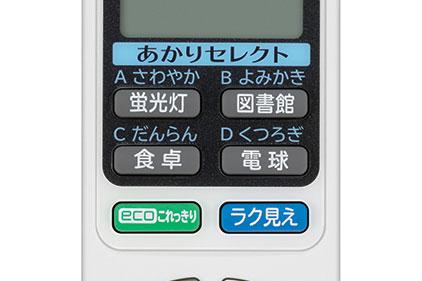 ↑リモコンには「蛍光灯」「図書館」「食卓」「電球」のボタンが。