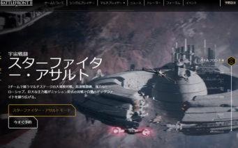 出典画像:「Star Wars バトルフロント II」公式サイトより。