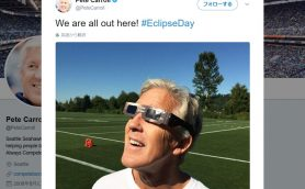 「皆既日食」に大興奮のアメリカ! スポーツ選手らも様々なメガネ姿で楽しむ