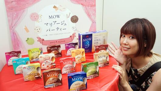 アイス好きが集うプレミアムなパーティー「MOWファンミーティング」とは? 声優・前田玲奈が潜入!