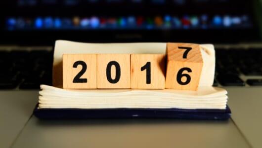 「last year(去年)」と 「the last year」は別の意味!?【思わず語りたくなる英語小話】