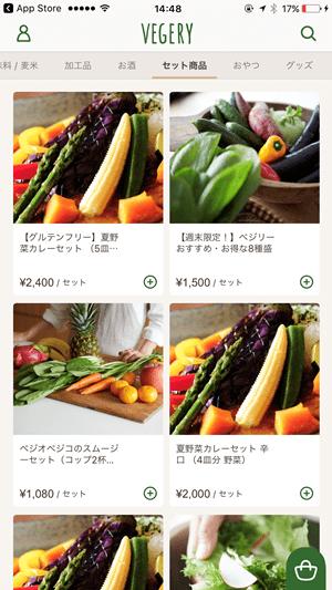 注文は専用アプリ「VEGERY」(iOS/Android)から。「ベジオベジコ」を試してみるなら、まずはセット商品がおすすめです。旬の野菜が8種類届く「¥2,000セット」、500mlのスムージーを2杯つくれる「スムージーセット」など。