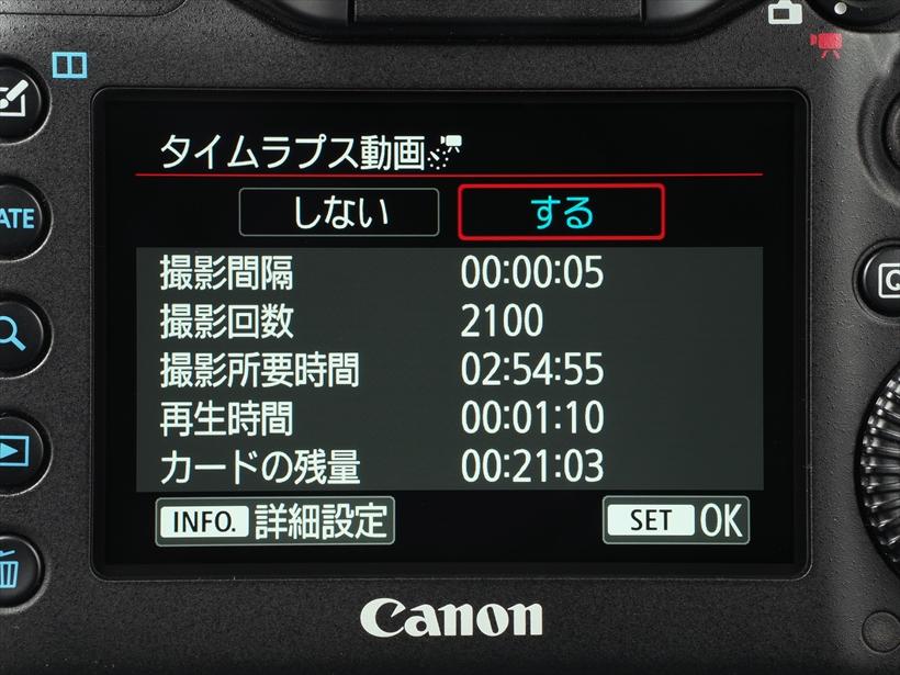 ↑ここでは、EOS 80Dの場合で解説する。まず、カメラを動画モードにしてメニュー画面から「タイムラプス動画」を選択(上)。すると撮影間隔や撮影回数、撮影所要時間や動画の再生時間、メモリーカードの残時間(量)が表示される(下)