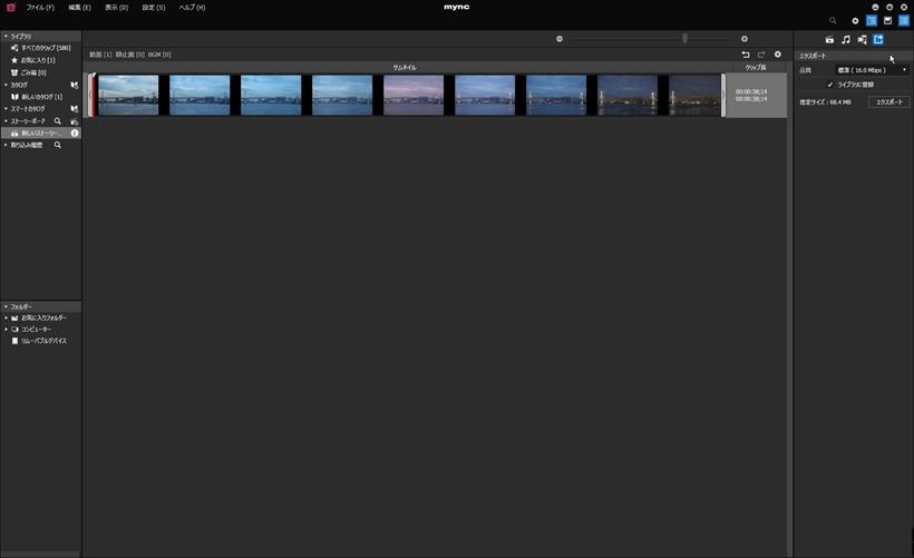 ↑新しいストーリーボードにファイルを移すと、この画面で簡単な動画の編集ができる。動画の前後を削れるほか、ストーリーボードに新たな動画を入れて並べてつなげるといった作業も可能だ