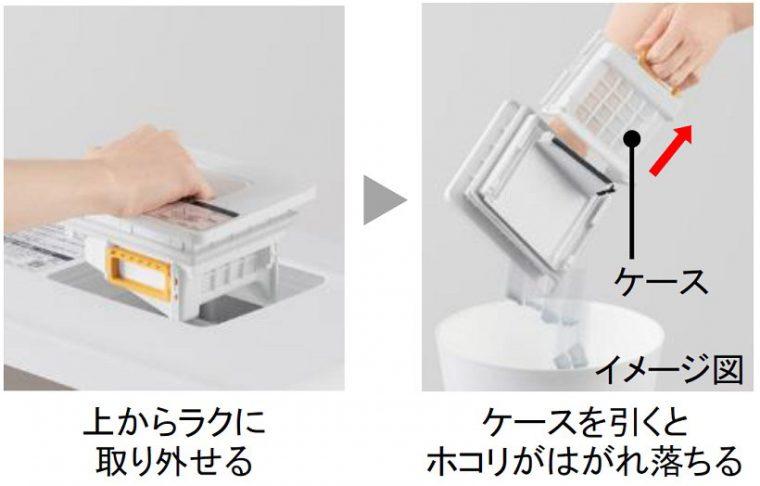 ↑進構造の乾燥フィルター