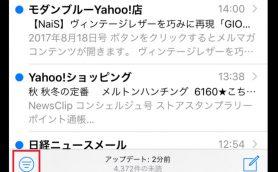 【iPhone】メールアプリのこの地味ボタン、実はとっても便利な「フィルタ」機能だったんです