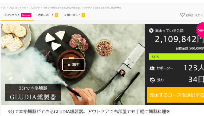 出典画像:「3分で本格燻製ができるGLUDIA燻製器。アウトドアでも部屋でも手軽に燻製料理を」Makuake サイトより。