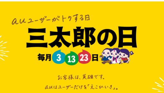 「急にショボくなったな」auの新サービス「三太郎の日」9月の特典に不満の声が相次ぐ