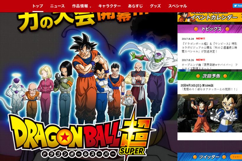 出典画像:「ドラゴンボール超」公式サイトより。