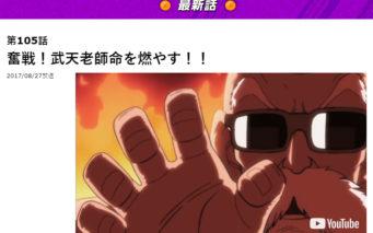 出典画像:「ドラゴンボール超」東映アニメーション公式サイトより。