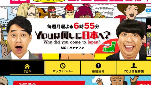 """「この人本物だ!」ノルウェーのももちファンが「YOUは何しに日本へ?」で残した""""名言""""が話題に!"""