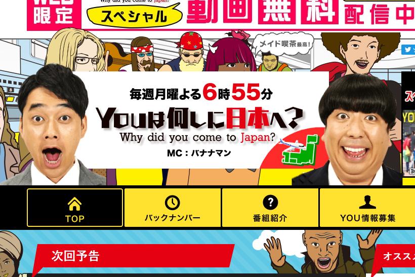 出典画像:「YOUは何しに日本へ?」公式サイトより。