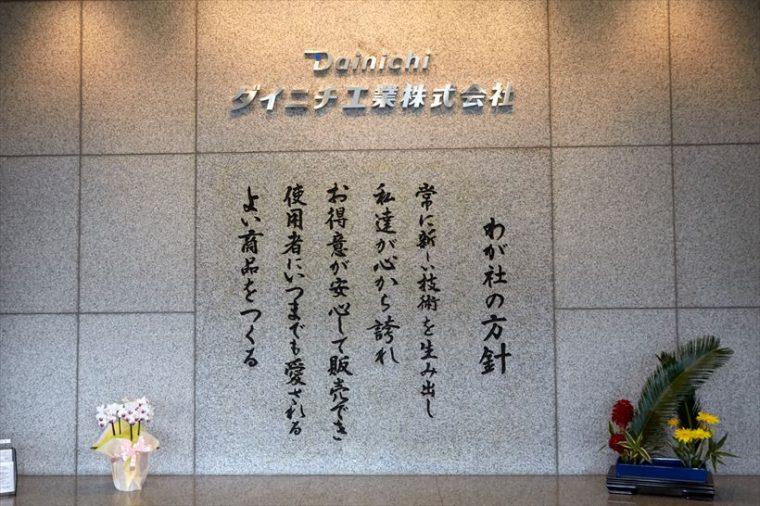 ↑本社入口には、ダイニチ工業の企業理念が掲げられています