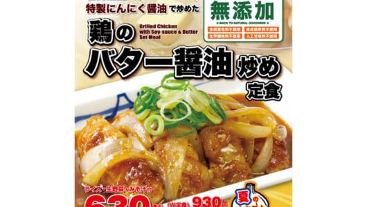 """「松屋信者に戻りました」松屋の""""牛丼じゃない""""新メニューが毎回のように大好評!"""