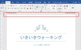 【あるあるトラブル】ワードでページ上部の余白が表示されない! こんなとき、どうする?