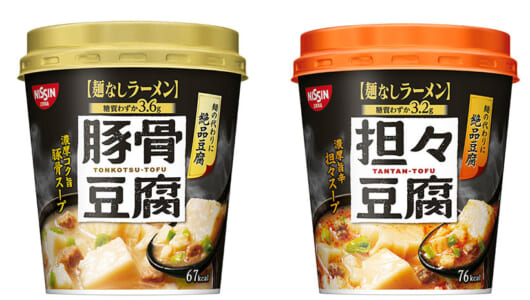 日清食品が本業の「ラーメン」を否定!? 麺の代わりに豆腐を使った「麺なしラーメン」が今日から発売!
