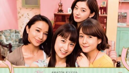 大ヒットコミック『東京アリス』が山本美月主演でドラマ化!