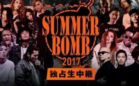 日本最大級のヒップホップフェス『SUMMER BOMB』AbemaTVで8・25独占生中継!