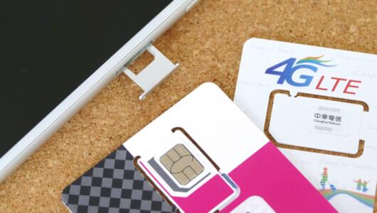 【How to】海外でお得に通信する必須テク SIMフリーiPhoneでプリペイドSIMを活用する方法